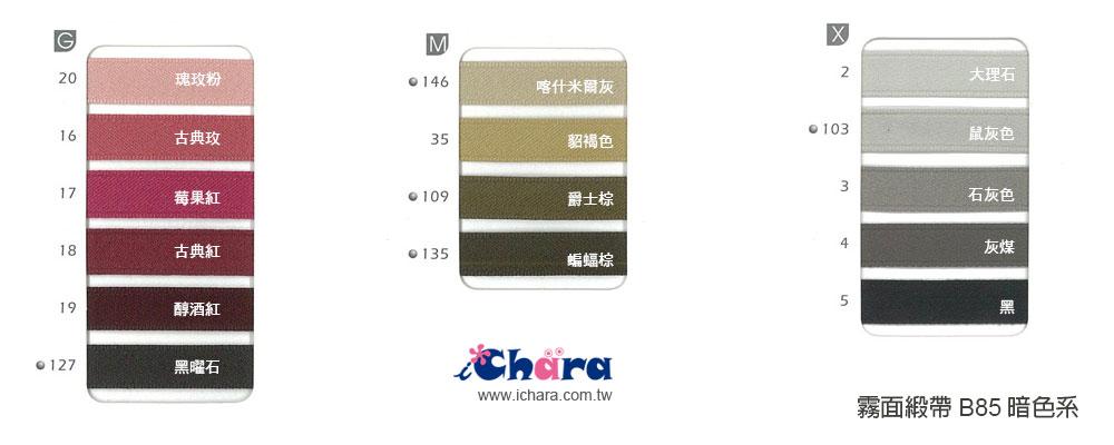 日本進口霧面緞帶B85色卡-紅/暗色系