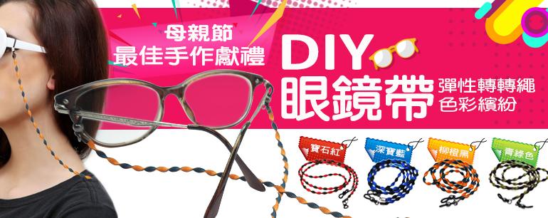 DIY手作材料包:眼鏡帶/眼鏡繩Glasses Strap